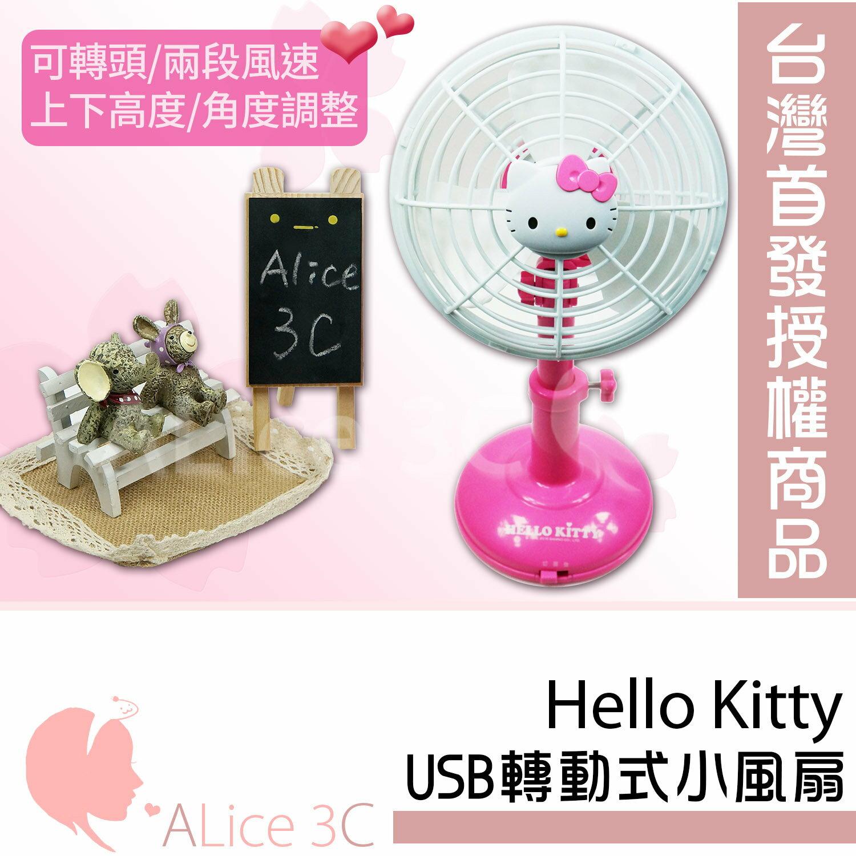 Hello Kitty 桌上型 USB 輕巧旋轉小立扇【OA-002】風扇 KT-F05 Alice3C