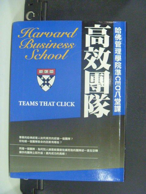 【書寶二手書T6/財經企管_GQD】高效團隊_劉煚祥, 哈佛管理學
