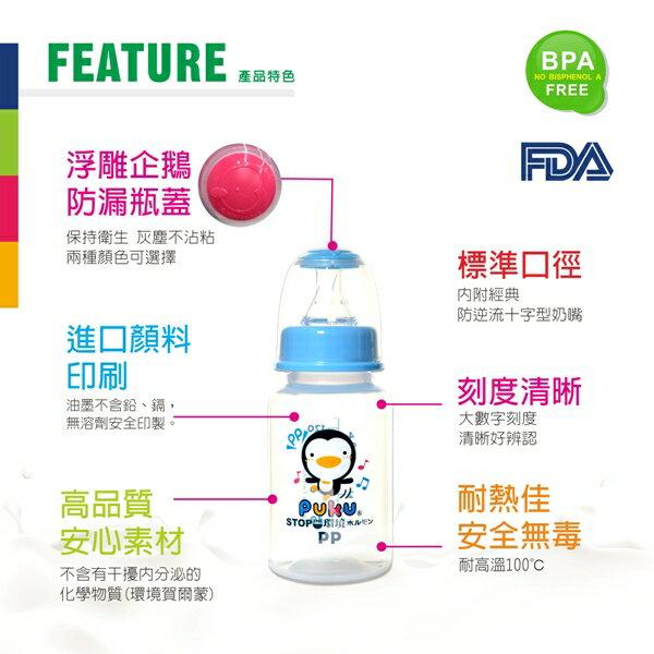 『121婦嬰用品館』PUKU標準PP奶瓶120ml 4