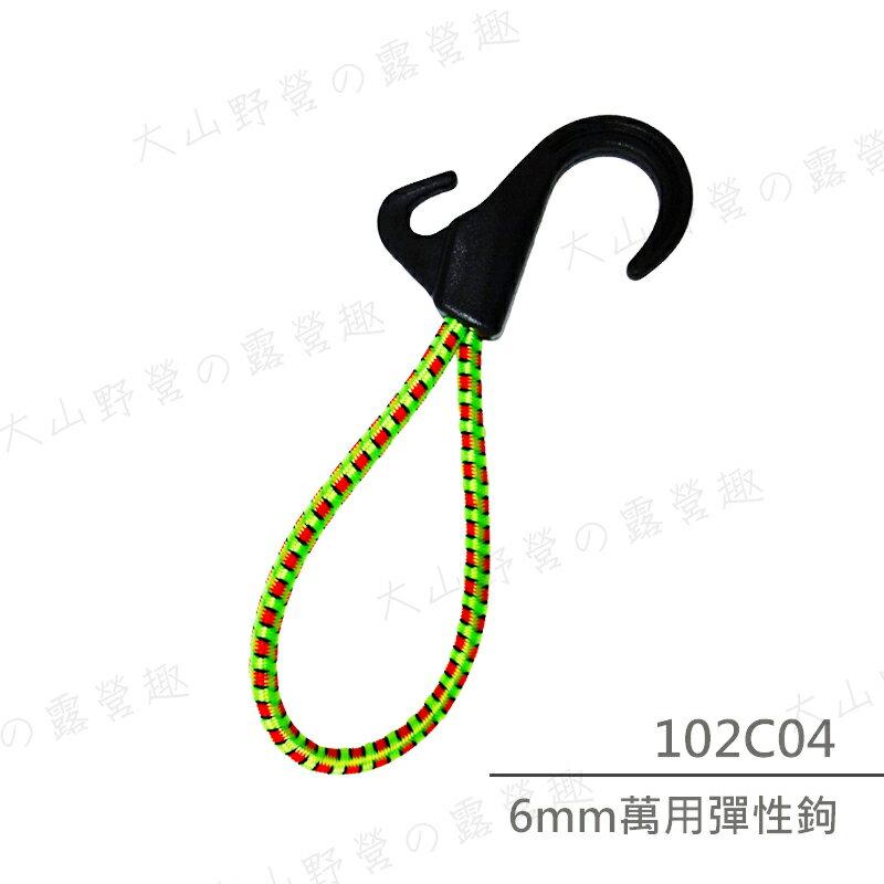 【露營趣】台灣製 102C04 6mm 萬用彈性鉤繩 調節拉繩 彈性繩 彈性鉤 帳篷配件