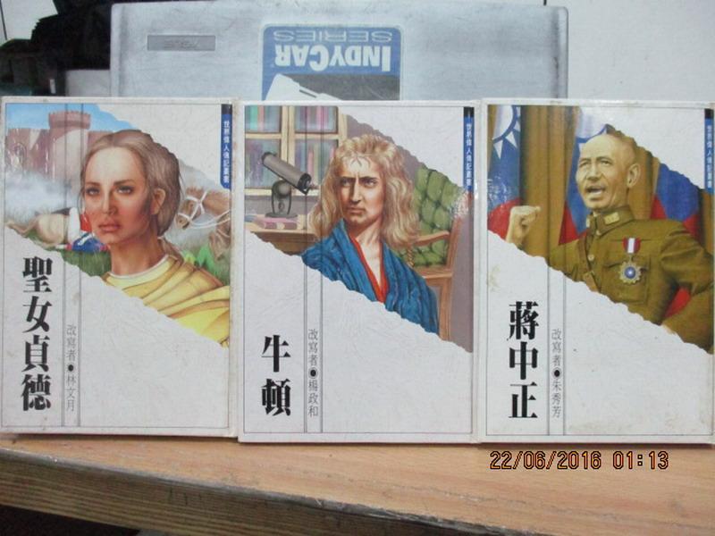 【書寶二手書T2/兒童文學_MSD】聖女貞德_牛頓_蔣中正_共3本合售
