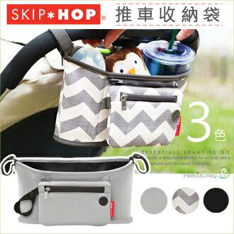 +蟲寶寶+【美國Skip Hop】推車收納袋 / 立體設計,奶瓶水瓶不傾倒!《現+預》