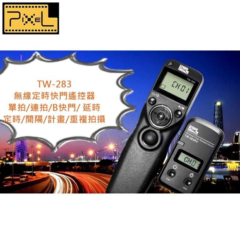 又敗家@品色PIXEL索尼Sony無線定時快門線遙控器TW-283/ S2適A58 A99II A99 II A7 A7R A7S II A6500 A6300 A6000 A5100 ...