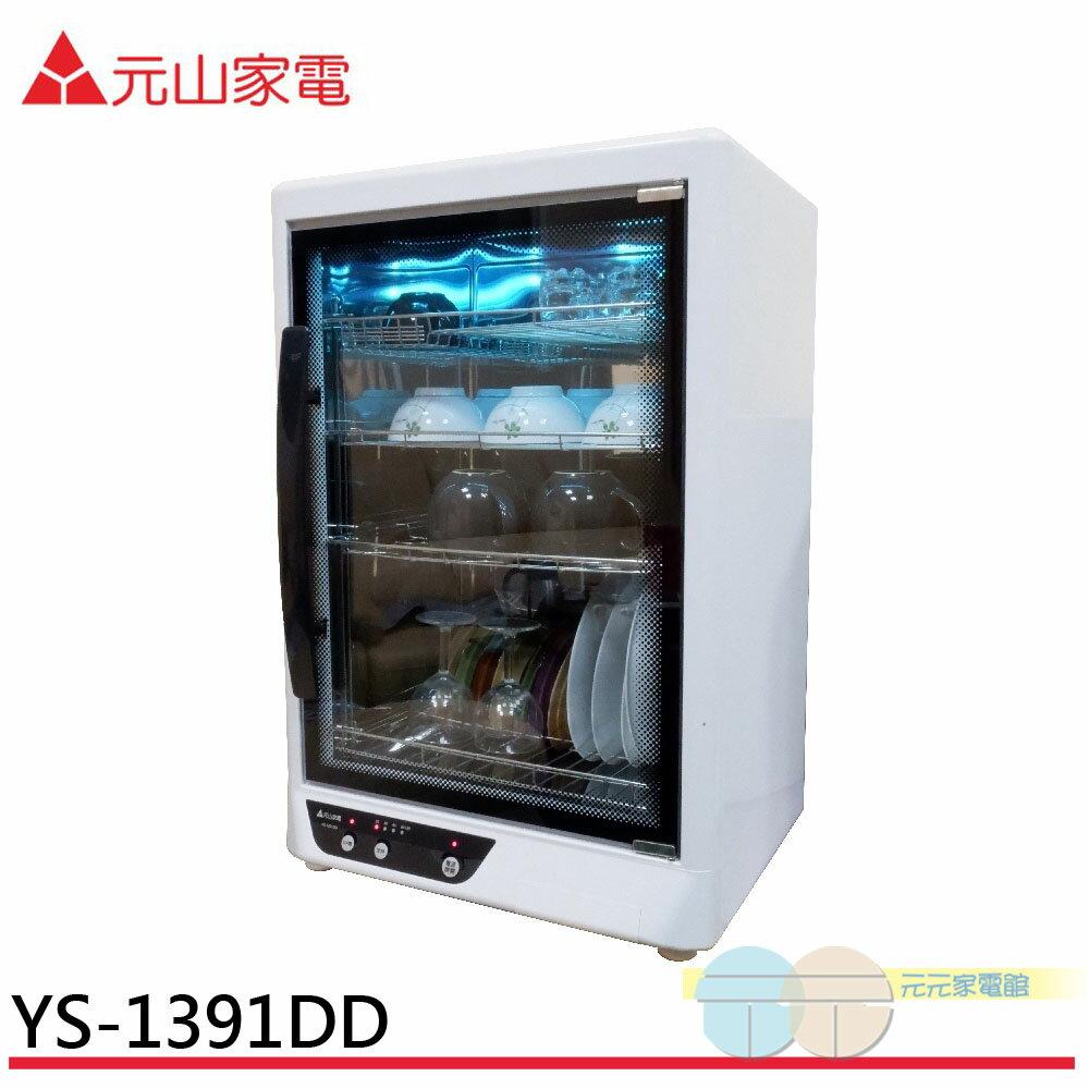 元元家電館 元山 85公升 四層紫外線殺菌烘碗機 YS-1391DD