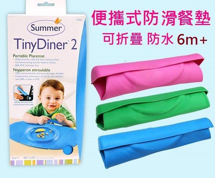 【美國現貨】Summer Infant tinydiner2 第二代 新款凹槽設計 攜帶式防水學習餐墊 兒童餐墊 盒裝