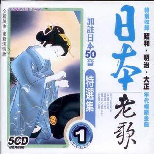 影片 音樂 生活館:日本老歌特選集15CD