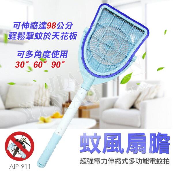 快樂老爹:【蚊風扇膽】第三代多功能伸縮電蚊拍AIP-911