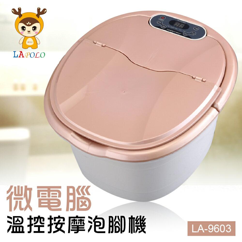 LAPOLO 中桶微電腦溫控按摩泡腳機/足浴機【LA-9603】(BMLA9603)