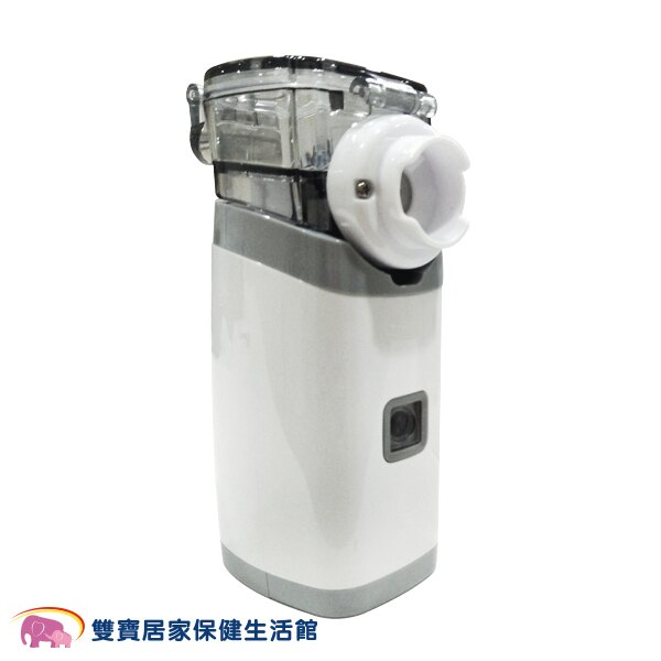 【來電有優惠】普元攜帶式噴霧器 手持式噴霧器 PY005 PY-005 蒸鼻機蒸鼻器吸入器化痰噴霧治療器