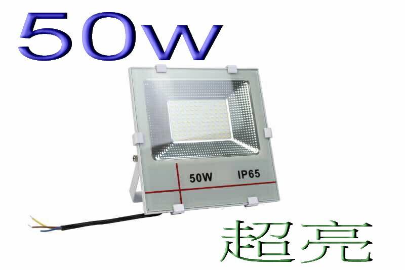 LED戶外投射燈 50W  防水 保固一年 投光燈 探照燈 投射燈 工程燈 舞台燈