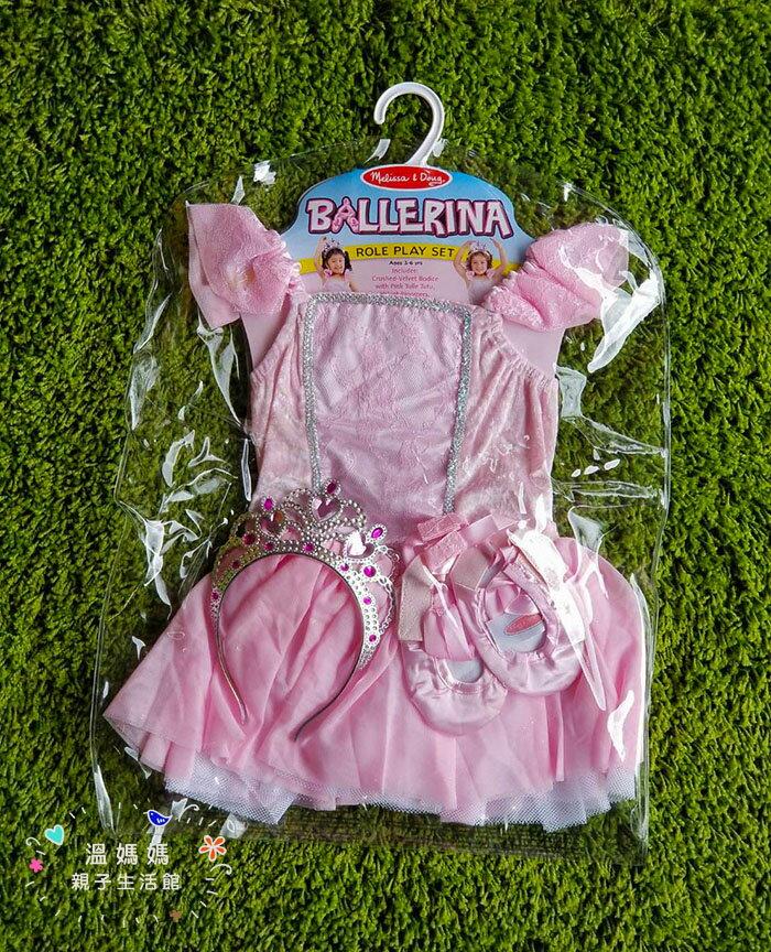 《★代購★美國瑪莉莎Melissa & Doug》芭蕾舞者服裝遊戲組 角色扮演 美國代購 平行輸入 溫媽媽