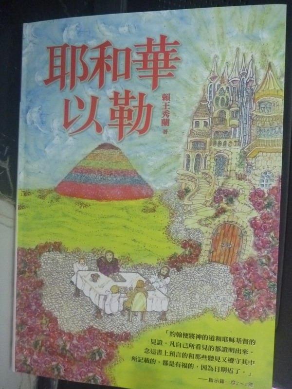 【書寶二手書T3/宗教_HAE】耶和華以勒_賴王秀蘭