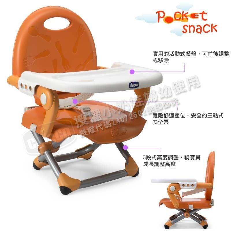 Chicco - Pocket Snack 攜帶式輕巧餐椅座墊 -橙橘 2