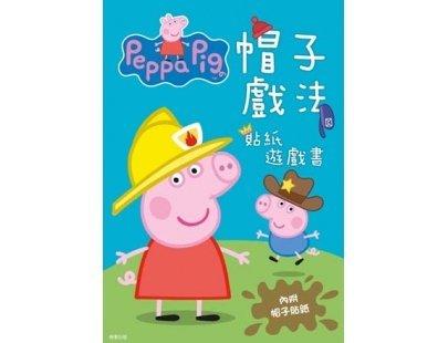 PG005A 粉紅豬小妹 帽子戲法 貼紙遊戲書
