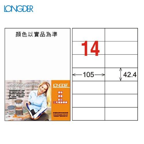 必購網~longder龍德~電腦標籤紙 14格 LD~809~W~A 白色 105張 影印