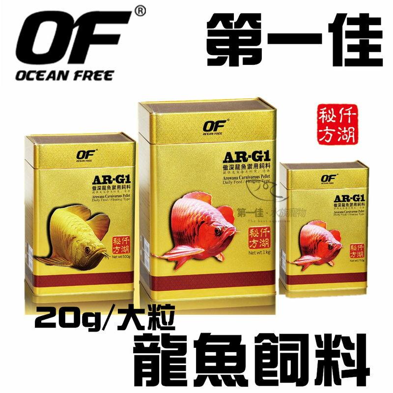 [第一佳水族寵物] 新加坡OCEAN FREE 龍魚飼料 20g/大粒