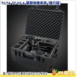 TILTA TT-03-A 單眼相機承架 攜行箱 公司貨 終極專業 HDSLR 數碼單反相機 肩部套件 Focus Mattebox 跟隨重點肩膀支撐系統