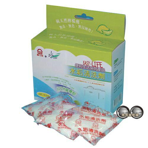【晶工牌】 水垢清洗劑 檸檬酸 JK-520~2入組