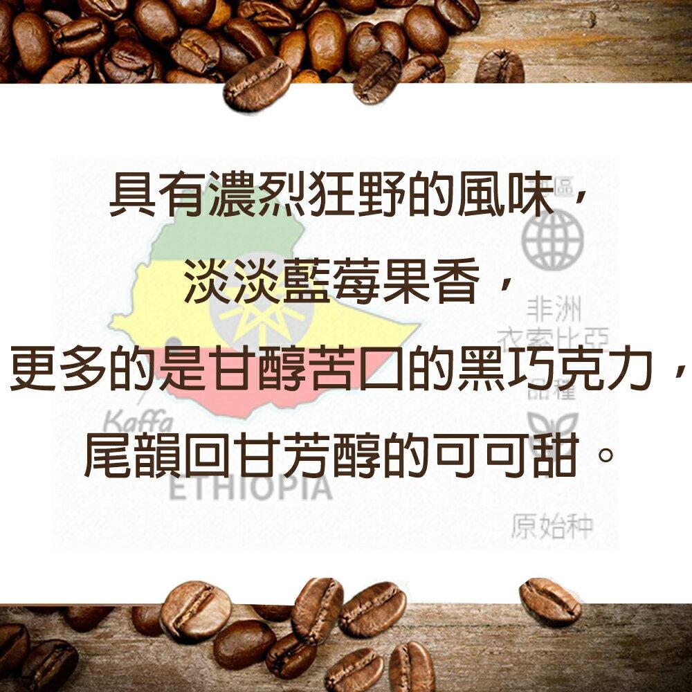 【必久咖啡】摩卡 衣索比亞日曬豆 重度烘焙 精品咖啡豆