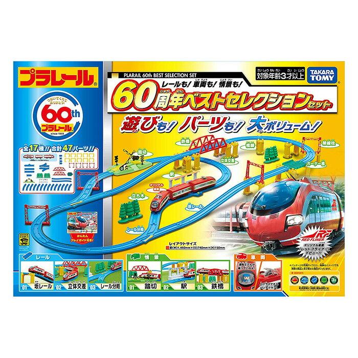 TOMICA 多美小汽車 60周年精選火車組 【鯊玩具Toy Shark】