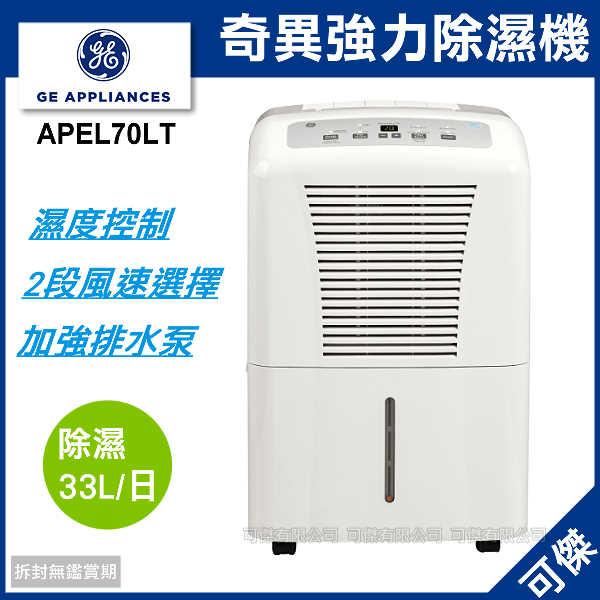 可傑 GE 奇異 APEL70L  APEL70LT 強力除濕機 33公升 大容量  濕度控制  居家乾爽 公司貨