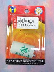 【八八八】e網購~【BB燈管專用變電器 16-271】419317變電器 居家照明用品