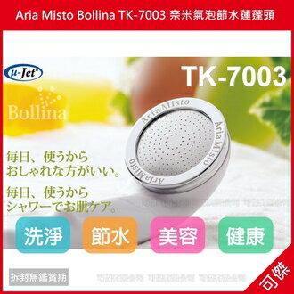可傑 日本 田中金屬 Aria Misto Bollina TK-7003 奈米氣泡節水蓮蓬頭 多功能 洗淨又省水