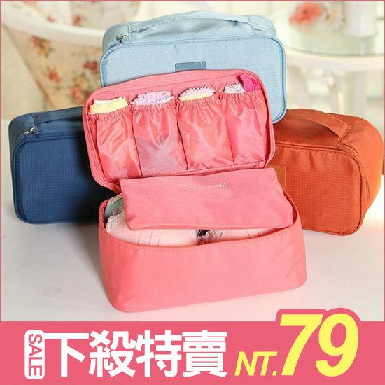 ♚MY COLOR♚韓國第二代 多功能旅行 內衣內褲整理包 手提式旅行袋 內衣收納包 旅行收納包【Y16】
