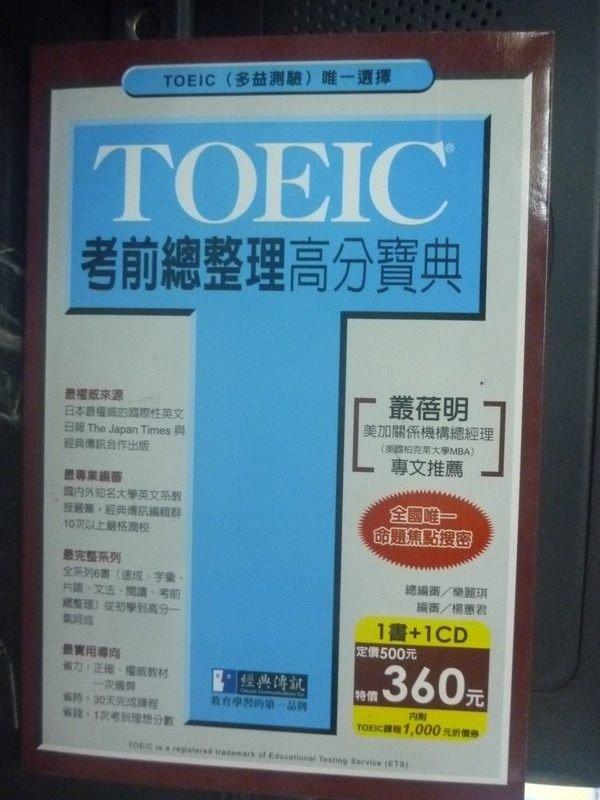【書寶二手書T5/語言學習_LKI】TOEIC考前總整理高分寶典_經典傳訊編_附光碟