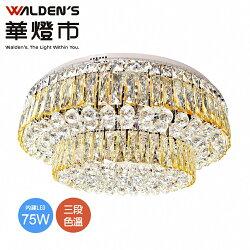 【華燈市】大圓LED水晶吸頂燈 0501236 燈飾燈具 客廳餐廳臥室房間