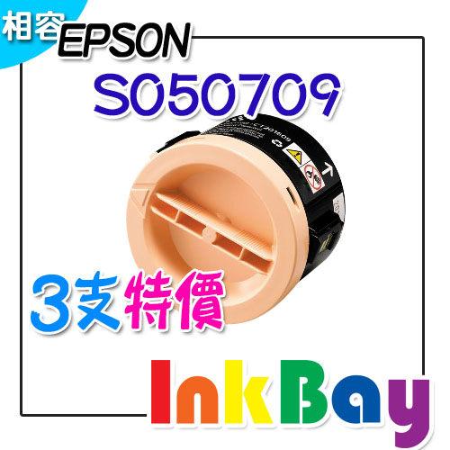 EPSON S050709相容碳粉匣套餐(黑色) 三支ㄧ組【適用機型】M200DN/M200DW/MX200DWF/MX200DNF
