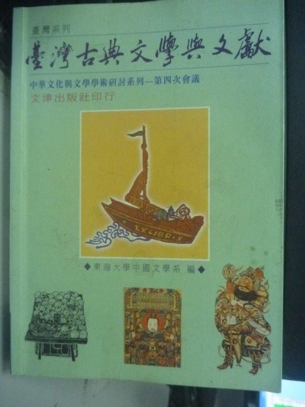【書寶二手書T6/文學_LMC】臺灣古典文學與文獻_東海大學中文系