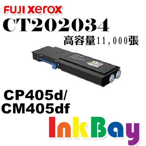 Fuji Xerox CT202034 高容量 藍色相容碳粉匣 【適用】DocuPrint CP405d/CM405df /另有CT202034/CT202035/CT202036