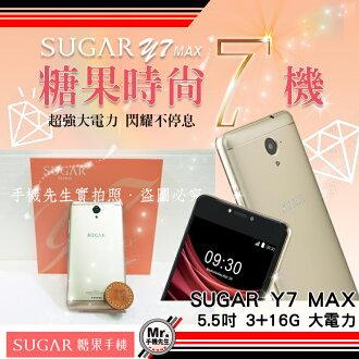 手機先生【Sugar】Y7 MAX 3+16G 4G LTE 5.5吋大螢幕 4000mAh 超大電力 前置LED 美顏