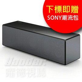 【曜德★70週年】SONY SRS-X88 頂級智慧型 高音質藍芽喇叭 ★ 免運 ★ 送珍藏組+多功能手提包 ★