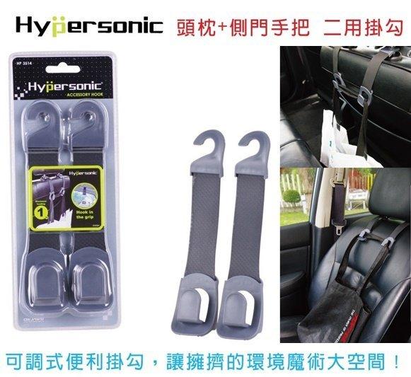 權世界@汽車用品 台灣 Hypersonic 車用座椅頭枕用多功能置物掛勾 把手掛勾 車內收納 2入 HP3514