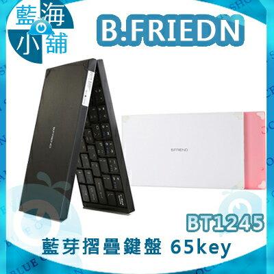 B-FRIEND 茂林 BT1245 藍芽摺疊鍵盤 65key 三色任選