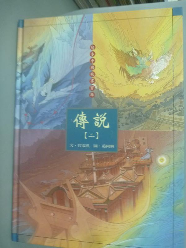 【書寶二手書T7/少年童書_YDO】繪本中國故事寶庫-傳說(二)_林海音