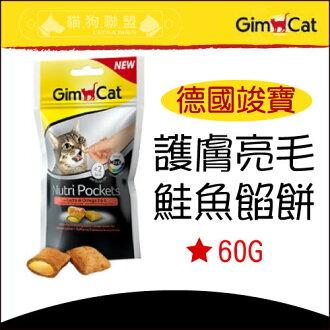 +貓狗樂園+ Gimborn德國竣寶【護膚亮毛鮭魚餡餅。60g】90元