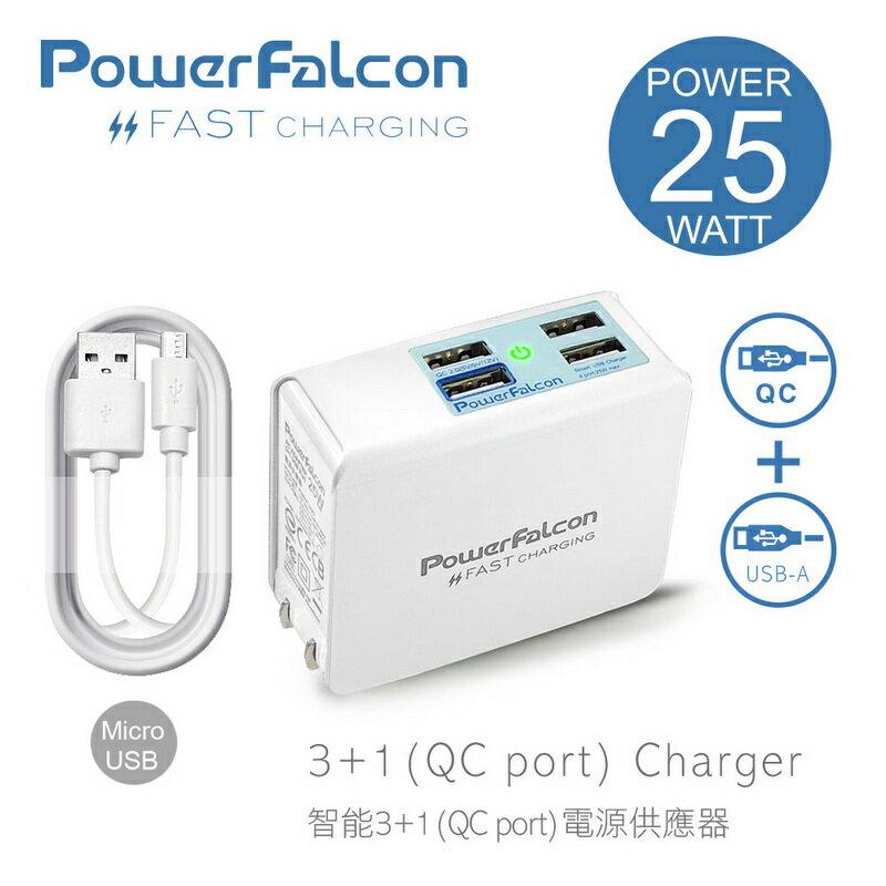 PowerFalcon Quick Charge 2.0 (QC 快充) 4 Port 充電器 25W升級, 適用 Samsung Galaxy A 5(2017), A7 (2017), HTC U..