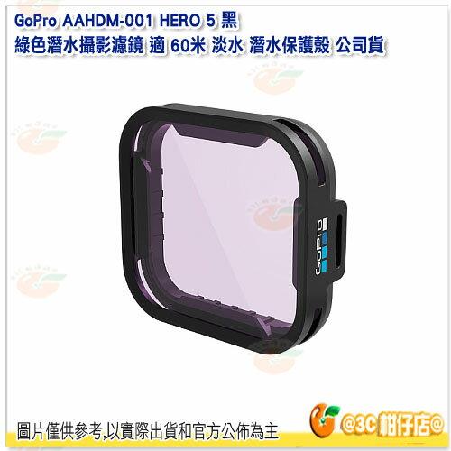 GoPro AAHDM~001 HERO 5 黑 綠色潛水攝影濾鏡 適 60米 淡水 潛水