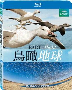 鳥瞰地球 BD