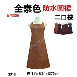 JG~咖色 全素色防水圍裙 台灣製造二口袋圍裙 ,咖啡店 市場 園藝 餐飲業 早餐店 護士 廚房制服圍裙