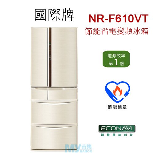 Panasonic國際牌 NR-F610VT 608L節能省電變頻冰箱