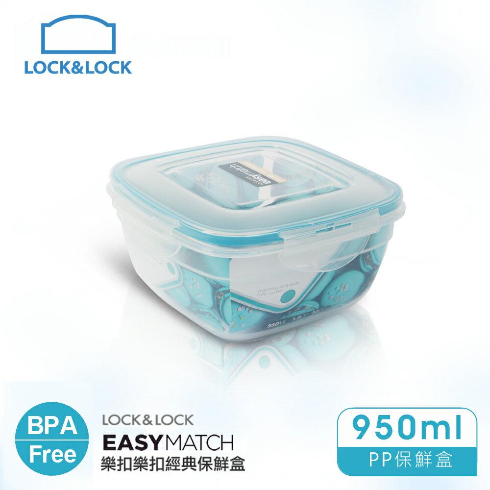 【樂扣樂扣】PP保鮮盒/EASY MATCH/950ML /寶藍色/C24