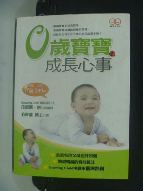 【書寶二手書T2/親子_KEO】0歲寶寶成長心事_Phil Bach