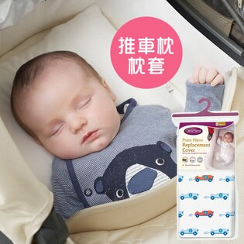ClevaMamaClevaFoam®護頭型推車枕-專用枕套(藍色小車)【不含枕芯】【悅兒園婦幼生活館】
