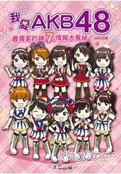 我愛AKB48