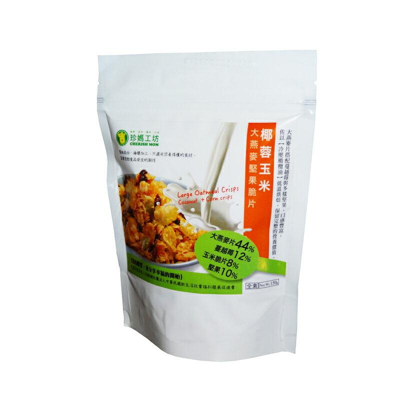 大燕麥堅果脆片~ 椰蓉玉米 150g 5217SHOPPING