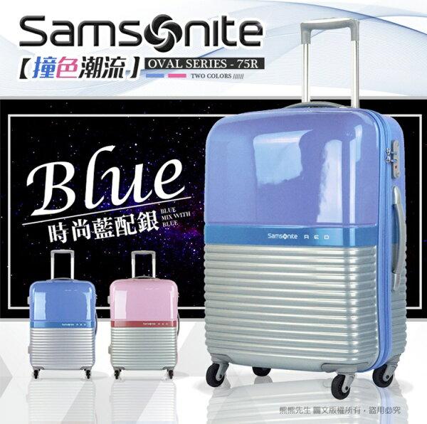 【吃軟又吃硬!買箱送登機箱】行李箱旅行箱Samsonite新秀麗輕量拉桿箱(4.8kg)28吋TSA鎖ROBO系列75R送好禮詢問另有優惠價